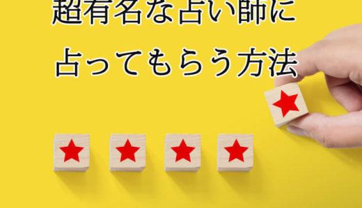 芸能人ご用達!テレビでもお馴染み超有名カリスマ占い師!