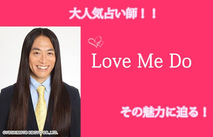 占い師 LoveMeDo