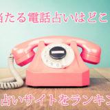 占いガールが選ぶ!当たる電話占いランキングトップ10!その他の電話占い&オススメしない電話占いも紹介!