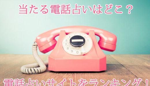 当たる電話占いランキング!