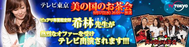 テレビ東京 美の国のお茶会 希林先生 電話占いピュアリ 当たる