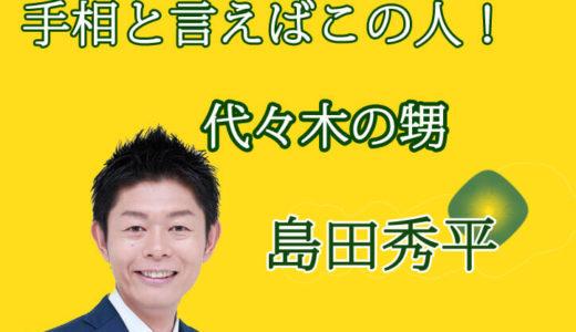命名オリジナル手相は100種類!?手相芸人島田秀平とは?