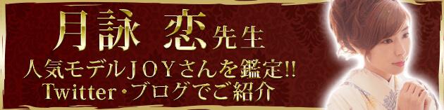 月詠恋先生 メディア 電話占いピュアリ 占い師