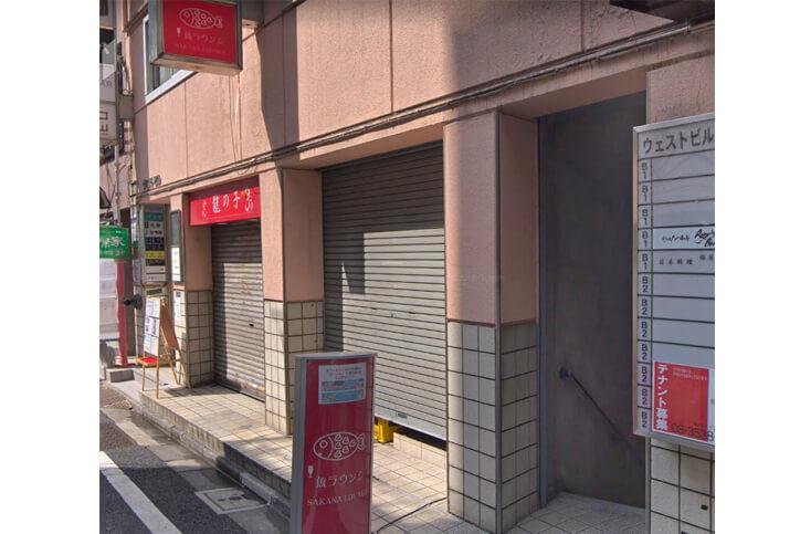 銀座占い館 魚ラウンジ