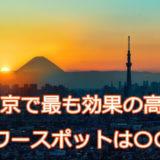 東京で効果の高いパワースポット