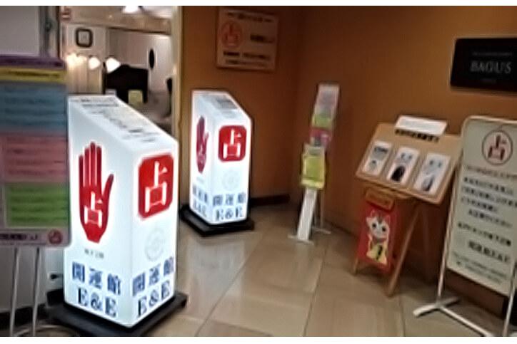 E&E新宿アドホック鑑定所