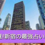 新宿 占い館 占い師