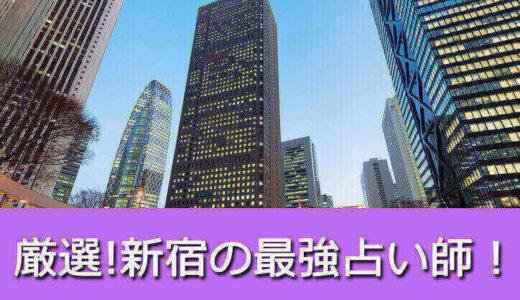 新宿の占い館が多すぎる!新宿の人気で当たる占い館25選!