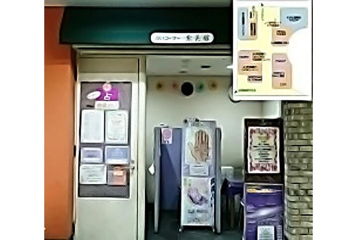 新宿占いコーナー 紫晃館