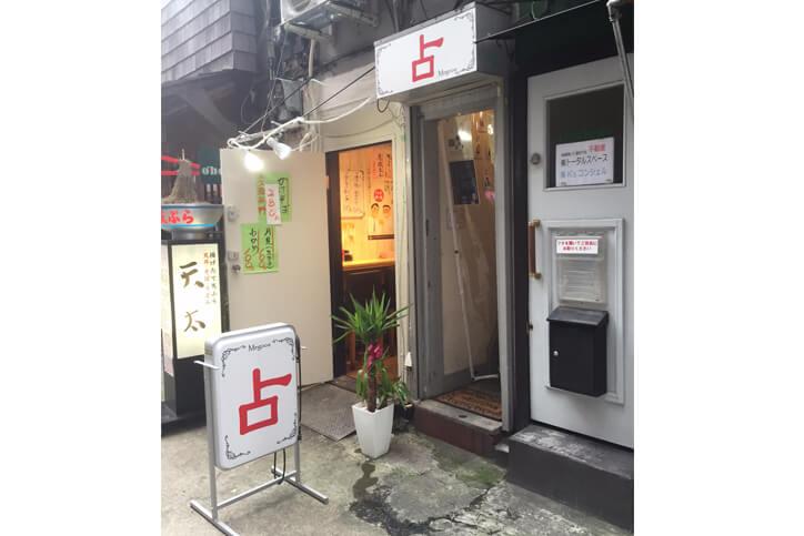 新宿占いのお店メグーア