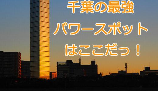 属性や相性まで!霊感女子が選ぶ!千葉にある最強パワースポット10選!