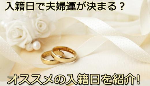 結婚したい人必見!入籍日はいつが良い?占いで2020年最強に良い日を紹介!