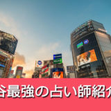 渋谷 占い館 人気 当たる おすすめ
