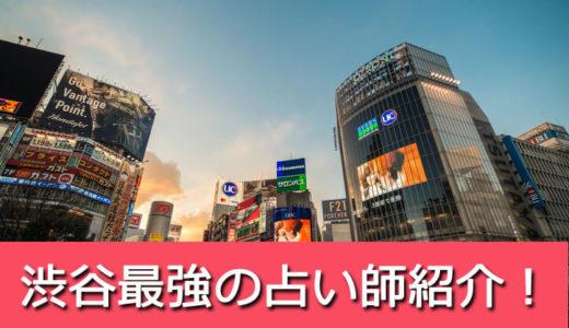渋谷の占い館で安くておすすめなのはどこ?人気で当たると噂の占い師10選!