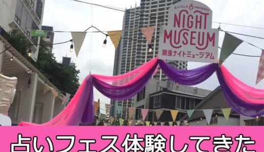 占いフェス2019夏!開運ナイトミュージアムイベントを体験したリアルな感想を暴露!