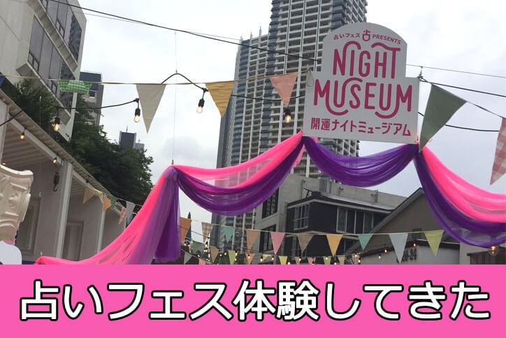 占いフェス2019夏 開運ナイトミュージアム体験