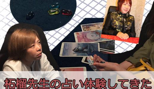 占い体験取材レポート!千里眼新宿東口店。凄すぎる的中率!柘榴先生の占いとは?