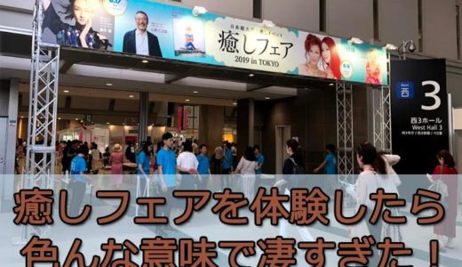 癒しフェア2019東京に行って体験してきた!