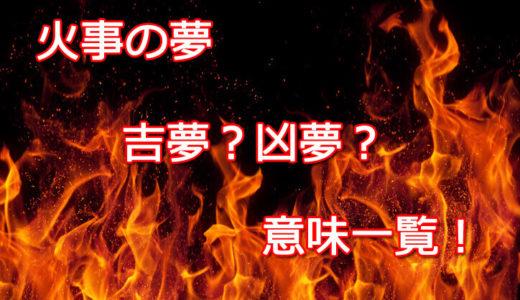 【夢占い】火事の夢の意味は?爆発・助ける・死ぬ・・・状況別夢の意味50!