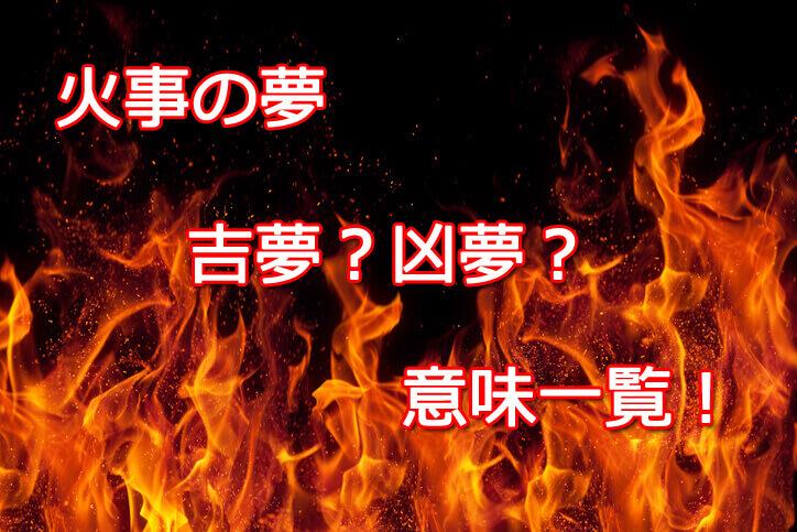 夢占い 火事の意味 一覧
