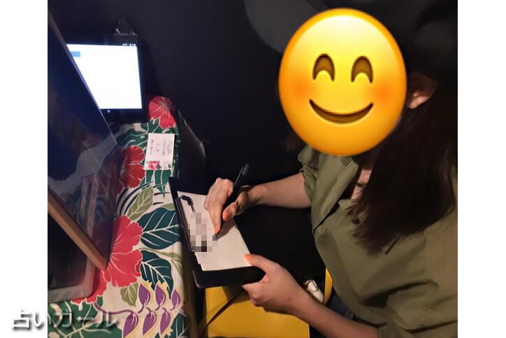 千里眼 占い体験 紅天 渋谷店