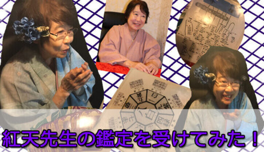 占い体験取材レポート!千里眼渋谷店。多彩な占術を駆使?紅天先生の占いとは?