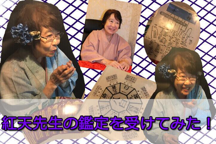 千里眼 渋谷店 紅天 占い体験