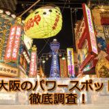 パワースポット 大阪