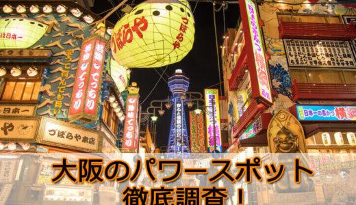 属性や相性まで!霊感女子が選ぶ!大阪にある最強パワースポット15選!