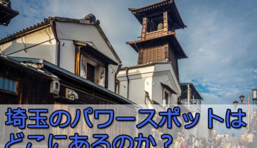 属性や相性まで!霊感女子が選ぶ!埼玉にある最強パワースポット15選!!