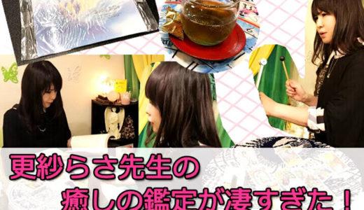 占い館体験取材レポート!新宿占い館夢告げ。怖いほど当たる更紗らさ先生の占いとは?