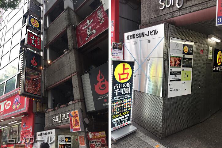 千里眼 渋谷店
