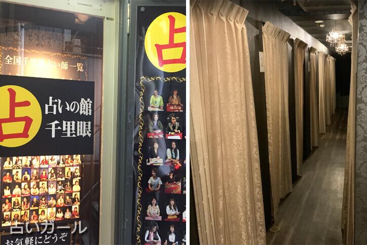 渋谷 占い館千里眼