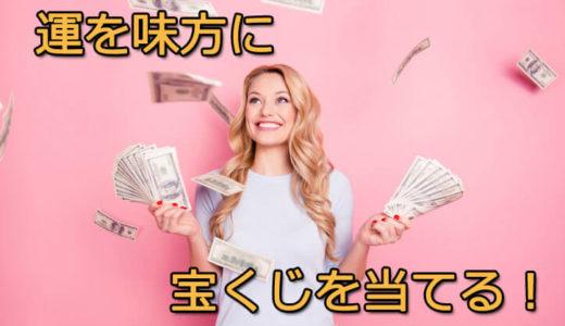 宝くじを当てる!運を引き寄せ当てに行く!買い方や確率の上げ方も紹介!