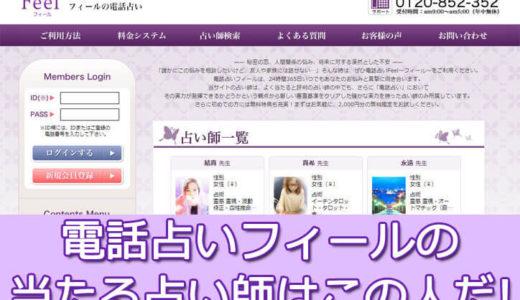 電話占いフィール 厳選!当たる占い師TOP10!