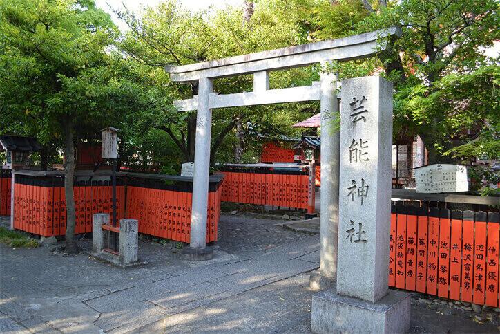 京都パワースポット 芸能神社