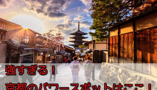 属性や相性まで!霊感女子が選ぶ!京都にある最強パワースポット17選!!