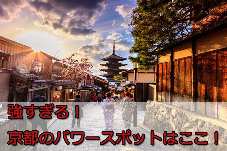 パワースポット 京都