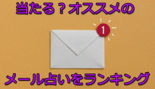 占いガールが選ぶ!メール占いランキングトップ5!その他のメール占いも紹介!