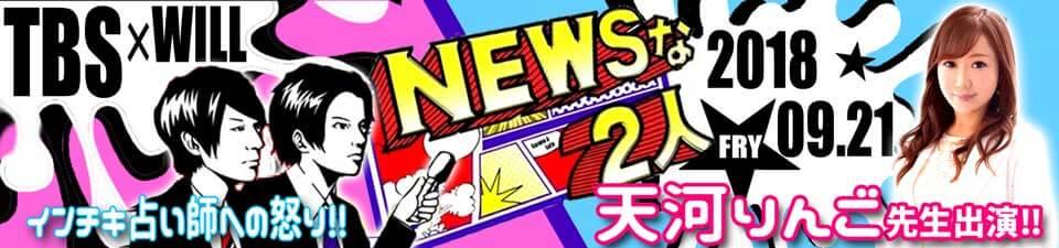 TBS NEWSな2人 天河りんご 電話占いウィル 当たる占い師