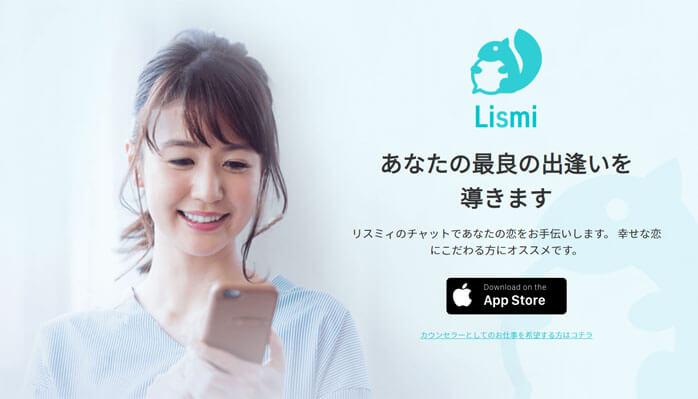 リスミィ 占いアプリ