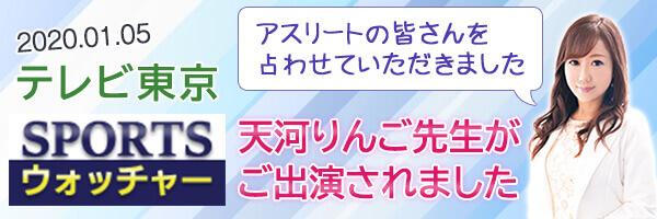 テレビ東京 sportsウォッチャー 電話占い 天河りんご先生