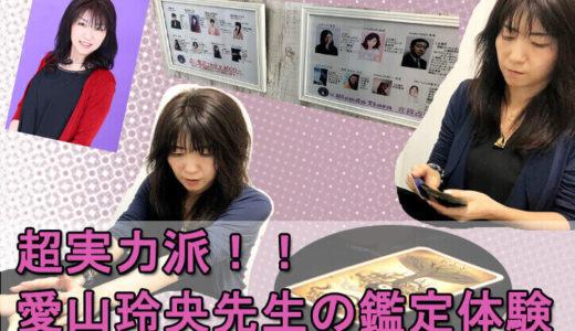 占い館体験レポート!ブレンダティアラ渋谷本店。超有名占い師のお弟子さん!愛山玲央先生の鑑定とは?