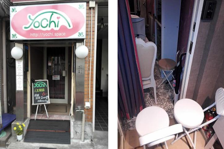市川占い館yochi