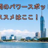 パワースポット 福岡