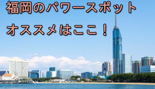 属性や相性まで!霊感女子が選ぶ!福岡にある最強パワースポット12選!