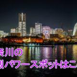 パワースポット 神奈川県