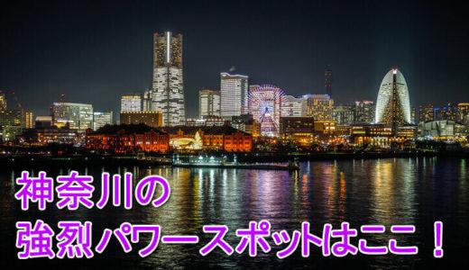属性や相性まで!霊感女子が選ぶ!神奈川にある最強パワースポット15選!