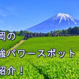 静岡 パワースポット