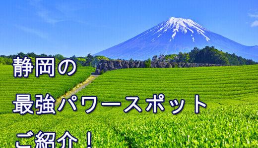 属性や相性まで!霊感女子が選ぶ!静岡にある最強パワースポット10選!